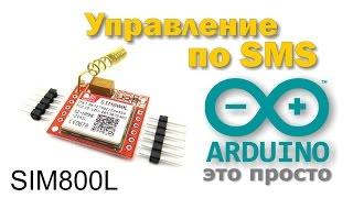 Arduino SIM800l управление реле SMS сообщениями (с заданных номеров