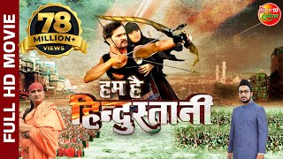 Download Hum Hai Hindustani - FULL HD Movie - Khesari Lal Yadav, Kajal Raghwani - Super Hit Bhojpuri Film Video