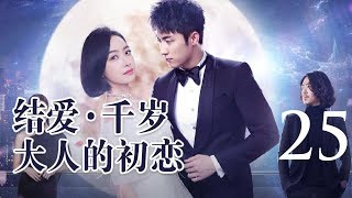 Download 【English Sub】结爱·千岁大人的初恋 25丨Moonshine and Valentine 25(主演:宋茜 Victoria Song,黄景瑜 Johnny)【未删减版】 Video