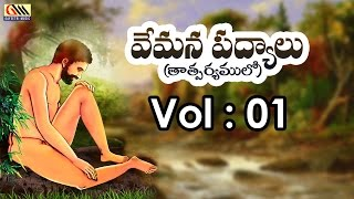 Download Vemana Padyaalu Vol 01    Telugu Padyalu Video