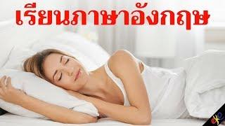 Download เรียนภาษาอังกฤษขณะนอนหลับ ||| คำและวลีภาษาอังกฤษที่สำคัญที่สุด ||| 8 ชั่วโมง Video