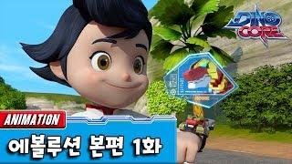Download 다이노코어 에볼루션 | 1화 | 유튜브 최초공개!! ㅣ 변신로봇 Video