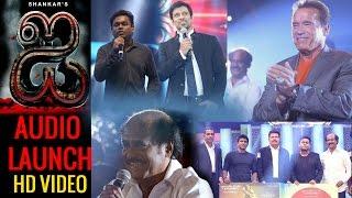 Download Arnold Schwarzenegger speech at ″I″ Movie Audio Launch | Rajnikanth, Vikram, Shankar | Ai Video