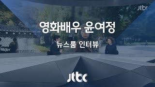 Download [인터뷰] 배우 윤여정 ″깐깐함·예민함이 날 배우로 만들었다″ Video
