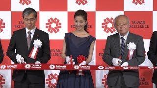 Download 田中千繪榮返日本為台灣精品消費者體驗活動發聲 Video