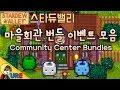 Download 우레【스타듀밸리 마을회관 번들 이벤트 모음】Stardew Valley Community Center Bundles Video