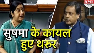 Download Hindi भाषा को लेकर Sushma Swaraj और Shashi Tharoor के बीच Lok Sabha में नोक-झोंक Video