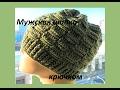 Download Мужская шапка крючком рельефными столбиками .Men's hats crochet (Шапка #68) Video
