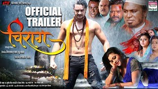 Download CHIRAG | OFFICIAL TRAILER | GAURAV JHA , KAJAL YADAV | BHOJPURI FILM 2019 Video