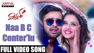 Download Naa B C Center'lu Full Video Song || Winner Video Songs || Sai Dharam Tej, Rakul Preet|| Thaman SS Video
