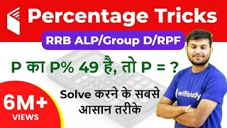 Download 5:00 PM RRB ALP/GroupD I Maths by Sahil Sir | Percentage |अबRailway दूर नहीं I Day#20 Video