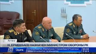 Download Назначен новый министр обороны РК Video