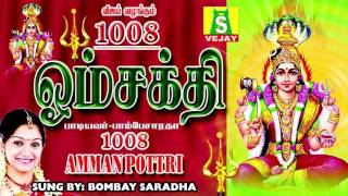 Download 1008 OM SHAKTHI SUPER HIT AMMAN SONGS Video