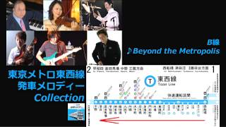 Download 【向谷実】Beyond the Metropolis【東京メトロ東西線発車メロディー】 Video