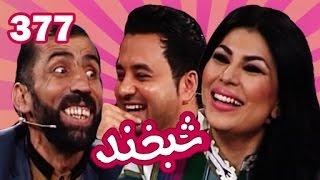Download Special Shabkhand with Aryana Sayeed شبخند ویژه با آریانا سعید Video