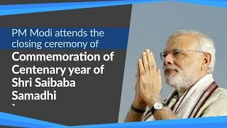 Download PM Modi attends the closing ceremony of Commemoration of Centenary year of Shri Saibaba Samadhi Video