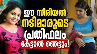 Download Malayalam Serial Actresses Remuneration - Actresses Remuneration Shocking Actresses Remuneration Video