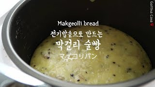 Download 전기밥솥으로 만드는 막걸리 술빵 Rice wine bread with rice cooker Video