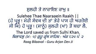 Download sulhi te narain raakh-bhai lakhvinder singh ji Video