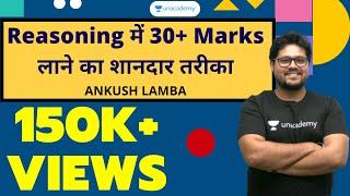 Download RBI Assistant 2020 | Reasoning में 30+ Marks लाने का शानदार तरीका | Ankush Lamba Video