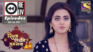 Download Weekly Reliv - Rishta Likhenge Hum Naya - 19th Mar to 23rd Mar 2018 - Episode 95 to 99 Video