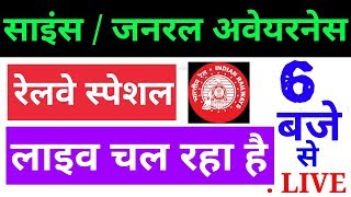 Download LIVE CLASS OF SCIENCE AND GK FOR LAVEL 1,AND NTPC OR JE Video