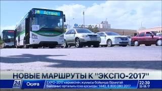 Download В Астане во время ЭКСПО появятся 7 новых маршрутов Shuttle Bus Video