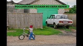 Download Как живут казахи в российском селе под названием Керей Video