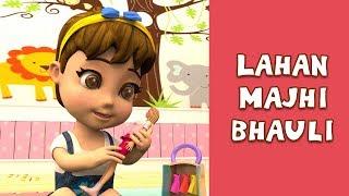 Lahan Mazi Bahuli Animated Video Song | Best Marathi Balgeet