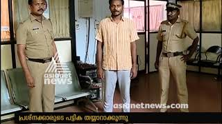 Download Arrest of thief biju gives relief to Kochi natives | FIR 22 June 2018 Video
