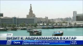 Download Министр иностранных дел Казахстана посетил с визитом Катар Video