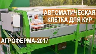 Download Автоматическая клетка для бройлеров от компании Farmcraft. Выставка АгроФерма-2017 Video