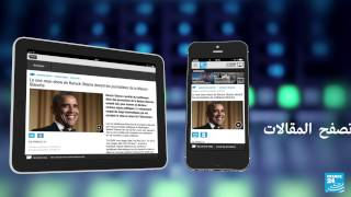 Download تابع الأخبار الدولية عبر تطبيق فرانس 24 Video
