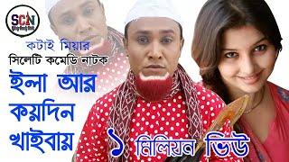Download Kotai Miah Notun Natok | Ela R Koydin Khaibay | Kotai Miah | ইলা আর কয়দিন খাইবায় | Sylheti Natok Video