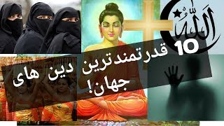 Download ۱۰ دین با بیشترین پیروان جهان! Video
