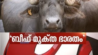 Download Centre Puts Ban-Like Restrictions On Cattle Slaughter Across India | News Hour 26 May 2017 Video