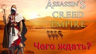 Download ASSASSIN'S CREED EMPIRE (2017) - ЧЕГО ЖДАТЬ? Video