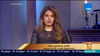 Download رأي عام - القمص عبد المسيح:رسام بورتريهات المنتخب اعتدى على القديسين ووضع كوبر مكان السيد المسيح Video