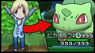 Download What Happens When You Leave Town Without A Starter Pokemon? Video