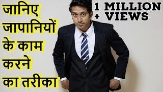 Download Japanese work culture II Indian in Japan II Rom Rom Ji Video