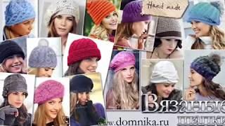 Download Модные вязаные шапки 2018 для женщин Video
