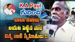 Download K A PAUL గురించి పచ్చి నిజాలు చెప్పిన Paul సొంతూరు బాల్య మిత్రులు||Telugutv official Video