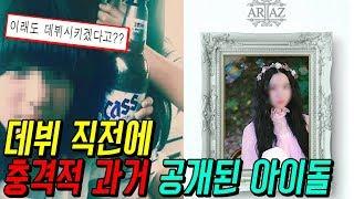 Download [해군수달] 데뷔 직전에 과거때문에 난리난 아이돌 멤버 Video
