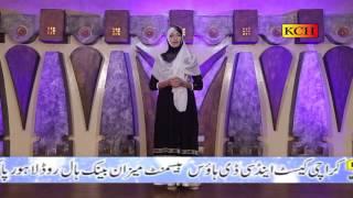 Download Ay Hassnain Ky Nana || Urdu Naat Sharif || Sidra Tul Muntaha Video