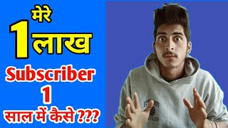 Download 100000 Subscriber In 1 Year 😯 😯 Motivation Tips Video