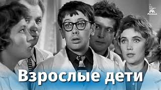 Download Взрослые дети (драма, реж. Виллен Азаров, 1961 г.) Video
