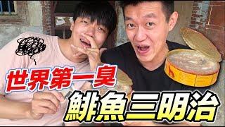 Download 【狠愛演】製作世界第一臭,鯡魚罐頭三明治!『胡椒整個崩潰』😂😂😂 Video