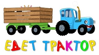 Download ЕДЕТ ТРАКТОР - Развивающая веселая песенка мультик для детей малышей про животных Video