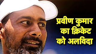 Download Praveen Kumar Announces Retirement From All Forms Of Cricket | Sports Tak Video