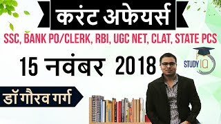 Download November 2018 Current Affairs in Hindi 15 November 2018 - SSC CGL,CHSL,IBPS PO,RBI,State PCS,SBI Video
